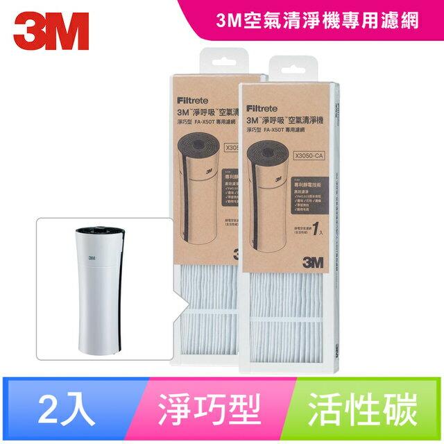 3M FA-X50T淨巧型空氣清淨機活性碳濾網(X3050-CA)(超值2入組)