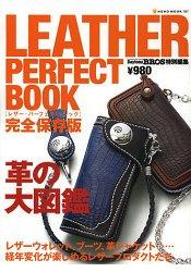 LEATHER PERFECT BOOK  完全保存版-皮革大圖鑑 - 限時優惠好康折扣
