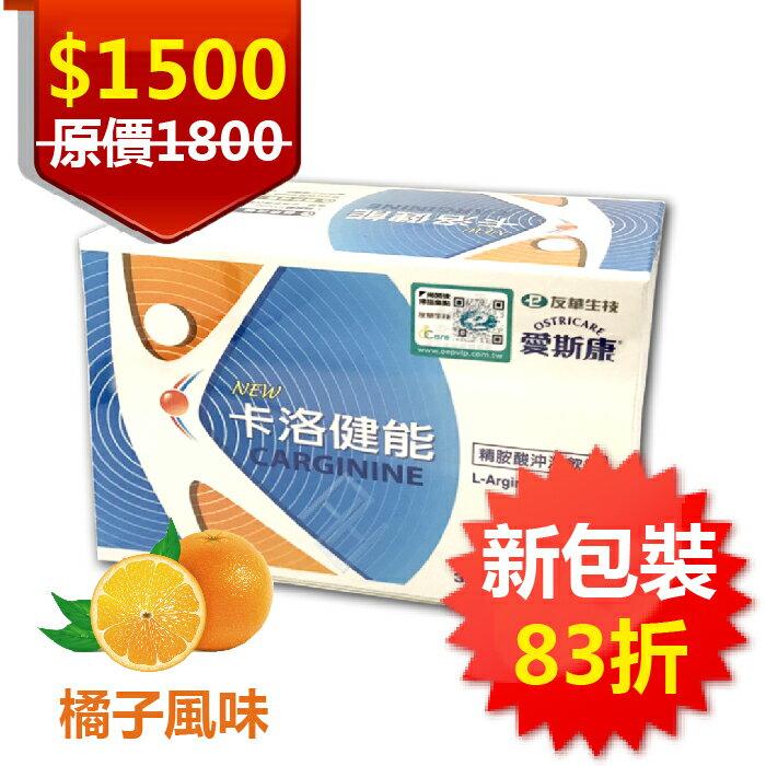 新包裝※新卡洛健能 Carginine 精胺酸飲品 (L-arginine 5000mgx30包/盒) 純素 精氨酸 友華生技