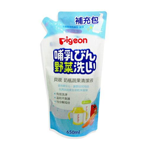 貝親Pigeon 奶瓶蔬果清潔液補充包650ml(新款)P26693★衛立兒生活館★