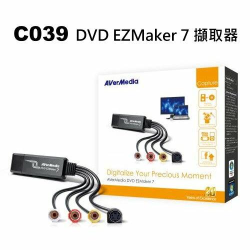 圓剛 C039 DVD EZMaker 7擷取器 市場上唯一支援H.264格式轉檔