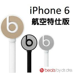 Beats urBeats with Mic【航空特仕版】耳道式耳機 beats by dr. dre 先創公司貨 原廠保固