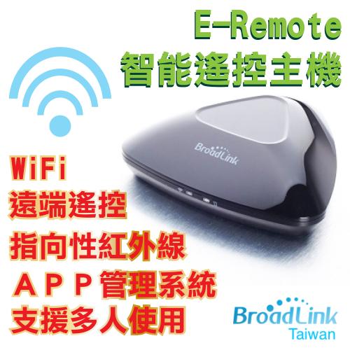Broadlink RM Pro WiFi 智慧家庭主機 手機平版適用 整合家中家電 冷氣 音響 電視