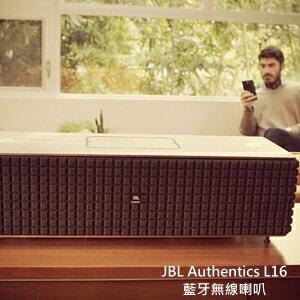 JBL Authentics L16 藍牙家用無線喇叭 藍芽 經典造型 先進無線技術 英大公司貨