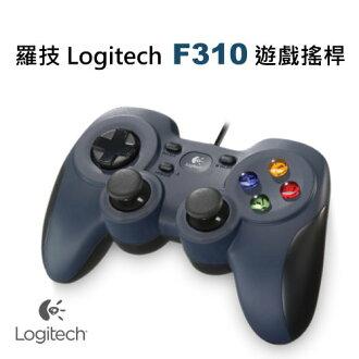 羅技 遊戲控制器 Gamepad F310 舒適防滑握把 遊戲搖桿 手把 經典按鈕配