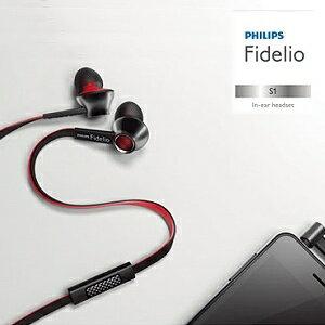 飛利浦 PHILIPS Fidelio S1 耳道式耳機 For Apple/Android 附收納盒 公司貨