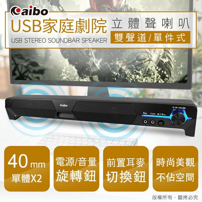 aibo LA101 USB家庭劇院 鈞嵐 單件式雙聲道立體聲喇叭 雙聲道喇叭 音質清晰 耳機  麥克風 多媒體喇叭 潮流 音響 音箱 LY~ENLA101