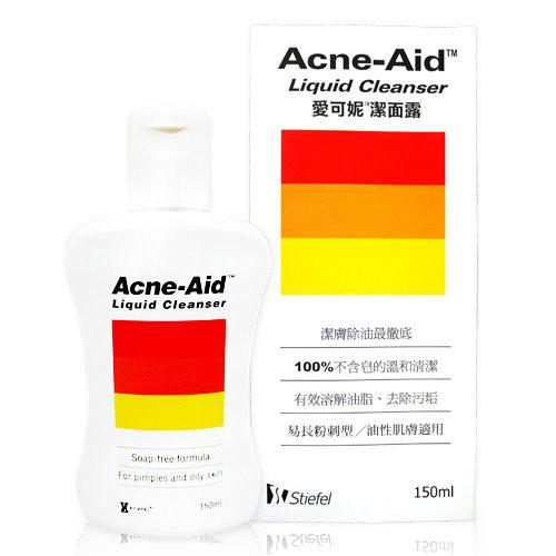 【史帝富】愛可妮Acne-Aid潔面露150ml/瓶 - 限時優惠好康折扣