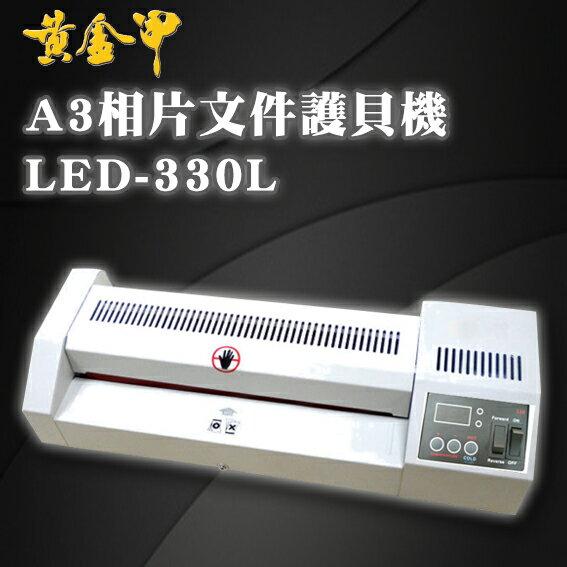【黃金甲】 護貝膠膜 膠膜機 冷裱 事務機 LED-330L A3 相片 文件 護貝機 燈管加熱 溫度可調