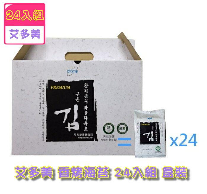 海苔 艾多美代購  atomy 韓國 香烤海苔 禮盒 零食 送禮 禮物 24入盒裝組