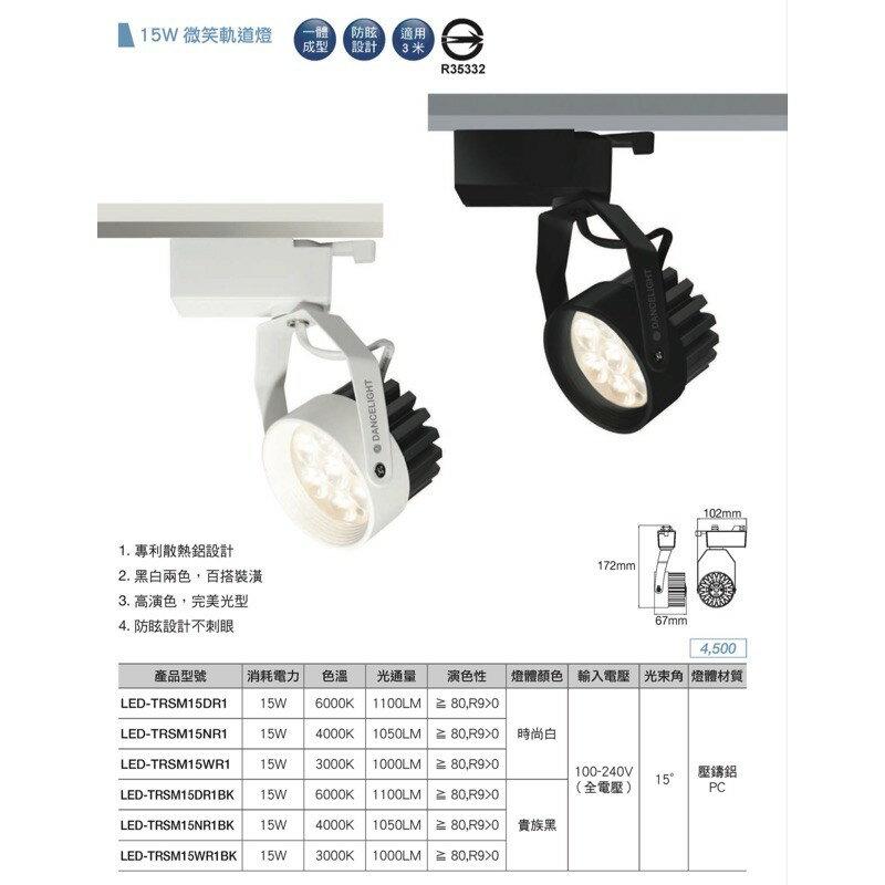 好時光~舞光 LED-TRSM8 8W 15W 微笑 軌道燈 投射燈 高演色 防眩 白色 黑色