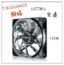 團購價 Enermax保銳-靜蝠定速風扇 電腦周邊 定速 風扇 散熱器 機殼 鍵盤滑鼠 UCTB12