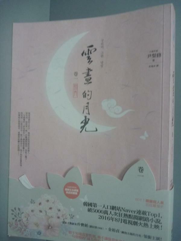 【書寶二手書T1/一般小說_ILF】雲畫的月光(卷一)初月_尹梨修