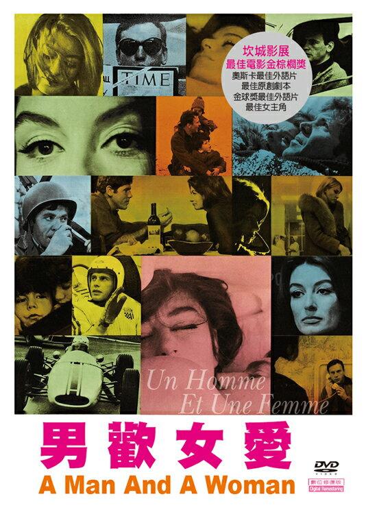 男歡女愛 DVD 0