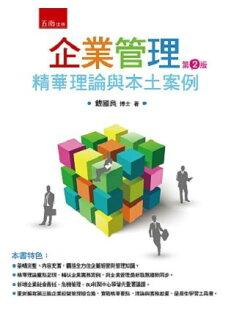 企業管理:精華理論與本土案例