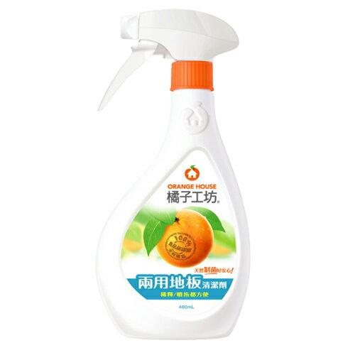 橘子工坊天然兩用地板清潔劑480ml【愛買】