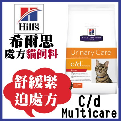 Hill's希爾思處方飼料貓用 Multicare 舒緩緊迫-1.5kg