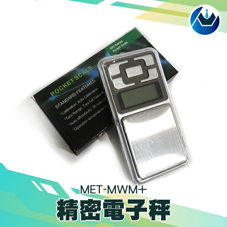 『頭家工具』精密型電子秤 電子秤 珠寶秤 盎司 台兩 口袋型 電子磅秤 掌上 電子秤0.01g MET-MWM