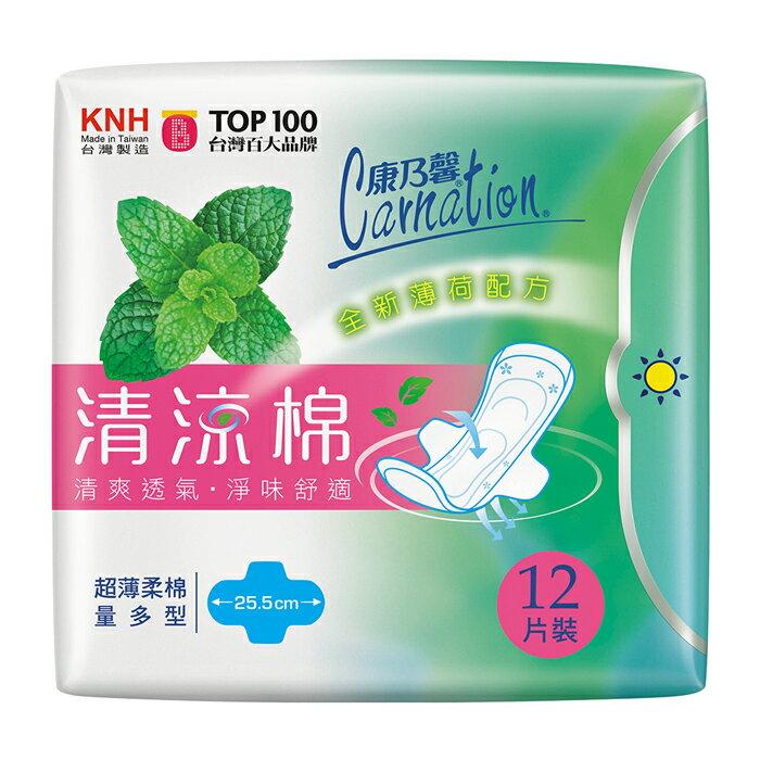 康乃馨 清涼棉衛生棉量多型25.5cm(12片8包)