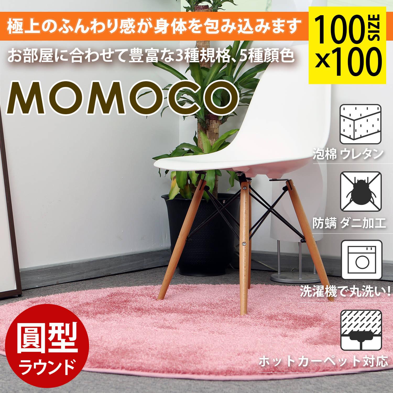 限量通販 momoco桃子混粗細長纖絨毛圓型地毯-5色-日本MODERN DECO / H&D