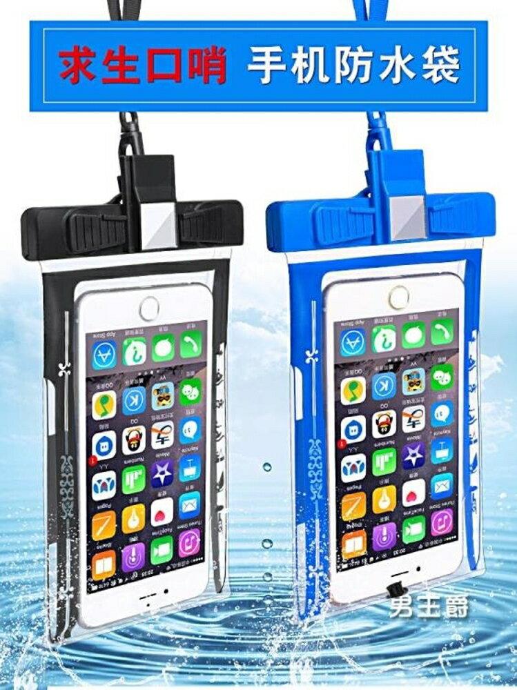 手機防水袋外賣專用騎手游泳潛水套觸屏手機密封保護套蘋果手機袋