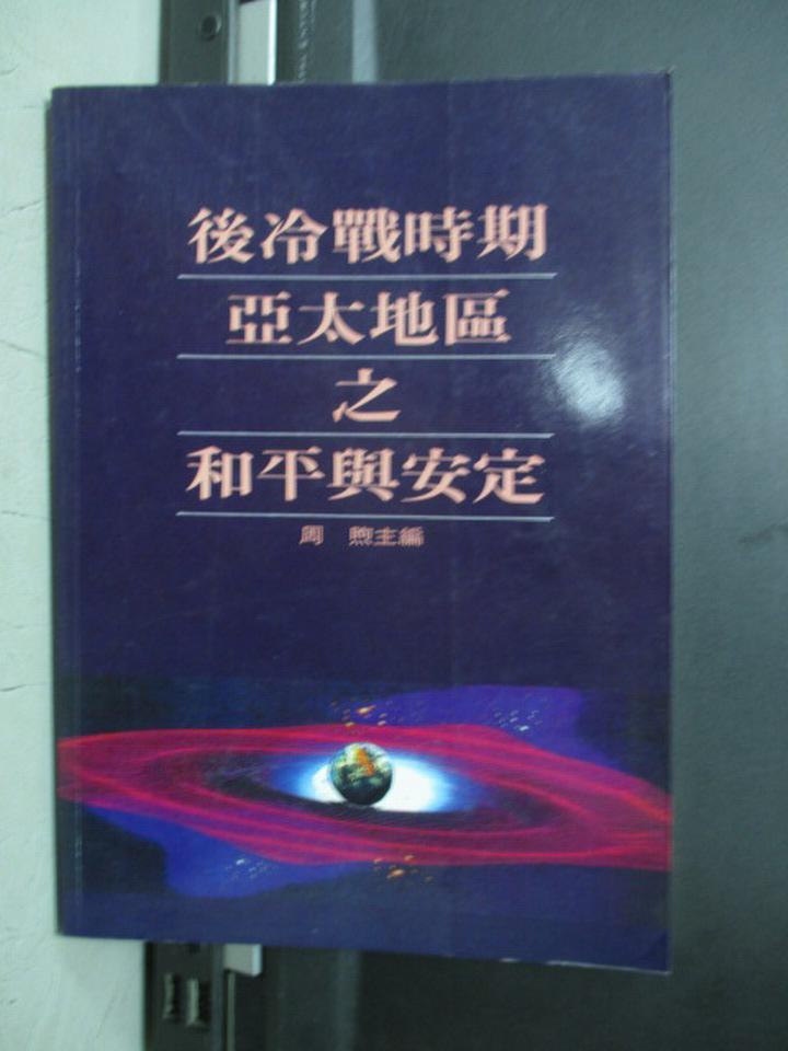 【書寶二手書T8/社會_NPB】後冷戰時期亞太地區之和平與安定_周熙