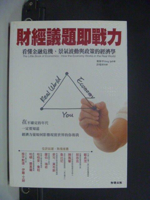 【書寶二手書T6/投資_JHX】財經議題即戰力_葉偉平, 許瑞宋
