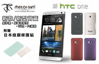 Metal-Slim HTC NEW ONE 新型保護殼 【C-HTC-022】 UV 星砂 皮革漆系 背蓋 Alice3C