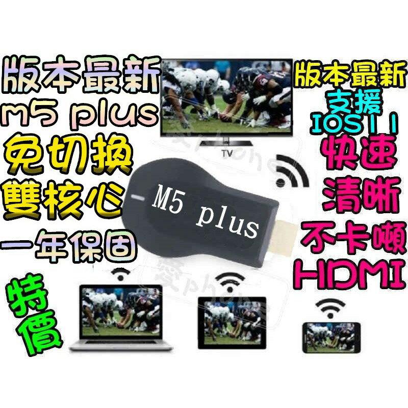 最新12.17版 保固一年 M5 雙核 手機連電視 HDMI Anycast M4 M2 Plus 同屏器電視棒 電視棒