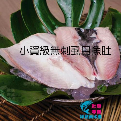 【台南祥發興水產批發】 小資級無刺虱目魚肚120g±10%/片 含豐富營養、蛋白質