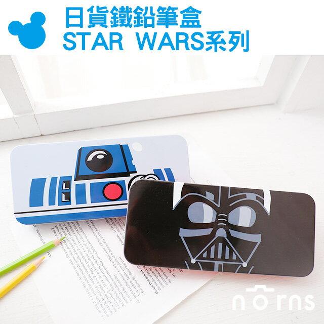 NORNS【日貨鐵鉛筆盒 STAR WARS系列】迪士尼 星際大戰 鐵筆盒 筆袋 黑武士 R2-D2 日本文具雜貨