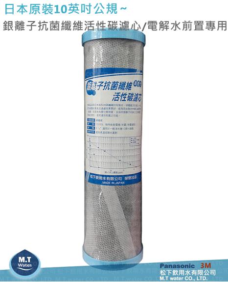 日本原裝~10英吋公規銀離子抗菌纖維活性碳濾心/電解水前置專用