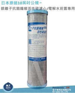 松下飲用水:日本原裝~10英吋公規銀離子抗菌纖維活性碳濾心電解水前置專用
