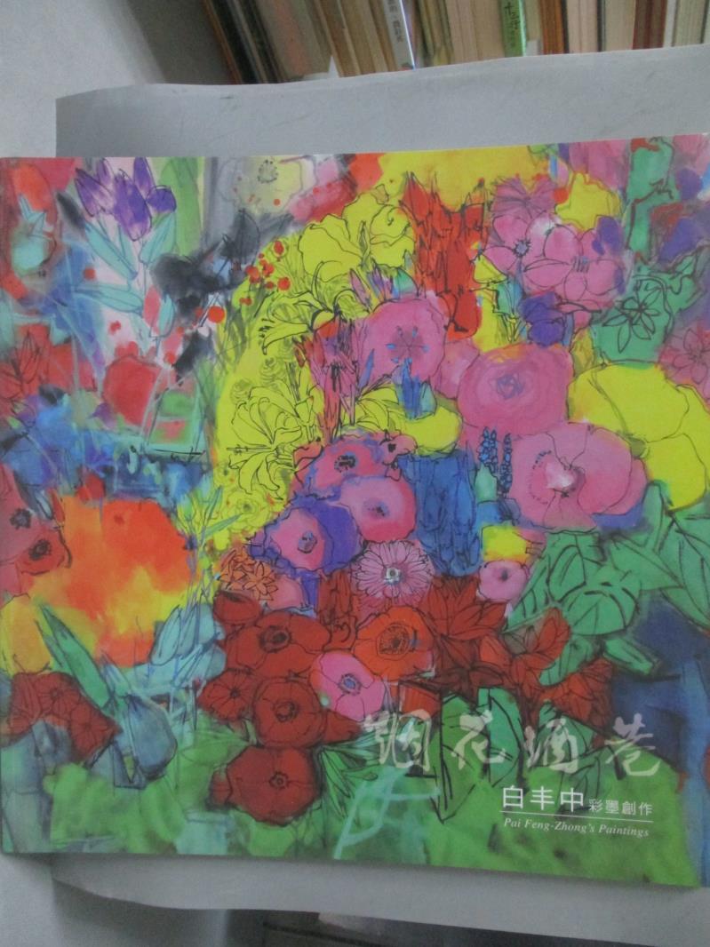 【書寶 書T2/藝術_ZID】煙花酒巷-白丰中彩墨創作_李威震等執行編輯