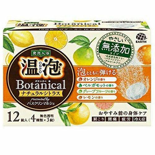 日本 地球製藥 ONPO 溫泡 Botanical 無添加 植物精油保濕入浴劑 12錠入~舒緩果香✿