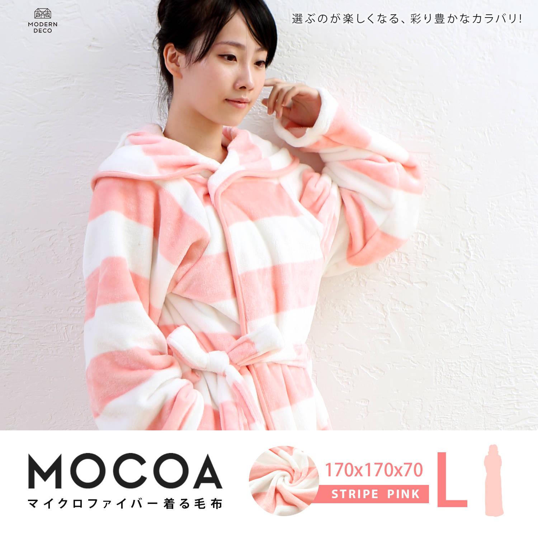 睡袍 / MOCOA摩卡毯。長版超細纖維舒適懶人毯/睡袍-粉色條紋 / 日本MODERN DECO