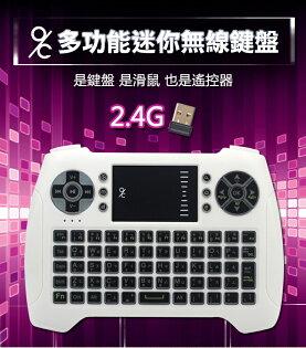9CWKB-T16多功能迷你無線鍵盤(鍵盤滑鼠遙控器)中文注音版【風雅小舖】