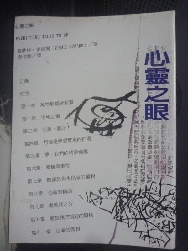 【書寶二手書T1/心靈成長_IIK】心靈之眼_Grace Speare, 唐清蓉, 陳淑芬