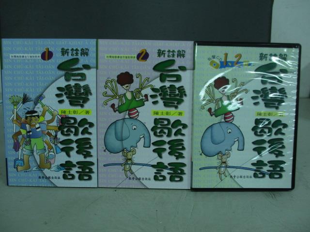【書寶二手書T5/文學_JSS】台灣歇後語_2書+2光碟合售_陳士彰