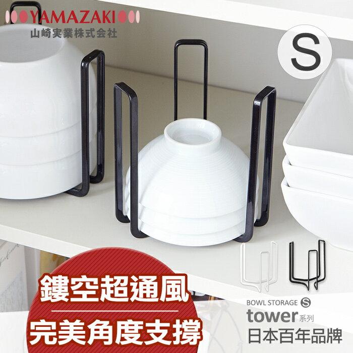 日本【YAMAZAKI】Tower碗架S-白 / 黑 1