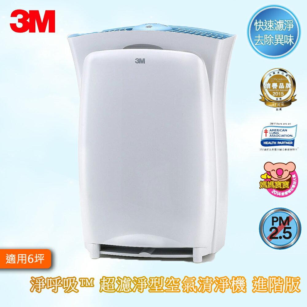家庭必備!3M CHIMSPD-01UCRC-1 淨呼吸 超濾淨型空氣清淨機 進階版 (6坪) 過濾 空汙 灰塵 過敏