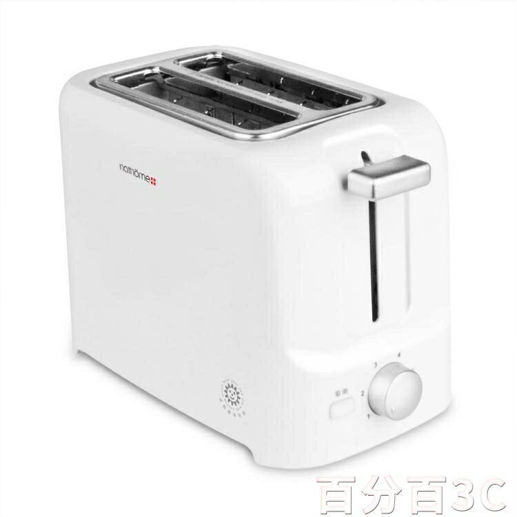 夯貨折扣-麵包機 nathome/北歐歐慕 NDS680笑臉多士爐2片烤麵包機家用早餐吐司機 WJ百分百