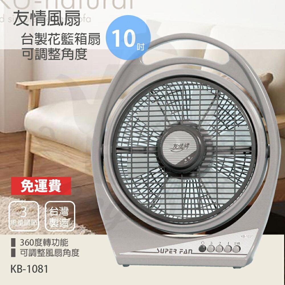 【友情牌】MIT台灣製造10吋/堅固耐用箱型扇/電風扇KB-1081A