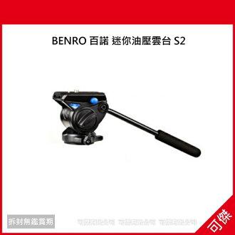 BENRO 百諾 迷你油壓雲台 S2 油壓雲台 攝影雲台 載重2.5KG 公司貨 保固5年 S系列
