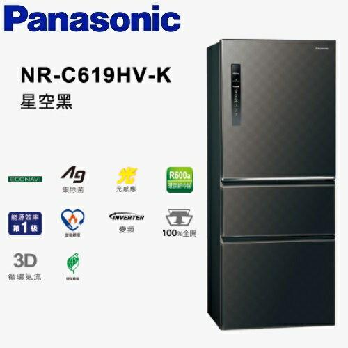 Panasonic610LNR-C619HV-K三門變頻冰箱國際牌星空黑免運費12期0%公司貨NRC619HVK