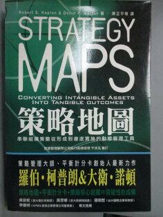 【書寶二手書T1/財經企管_XDH】策略地圖_RobertS.Kaplan