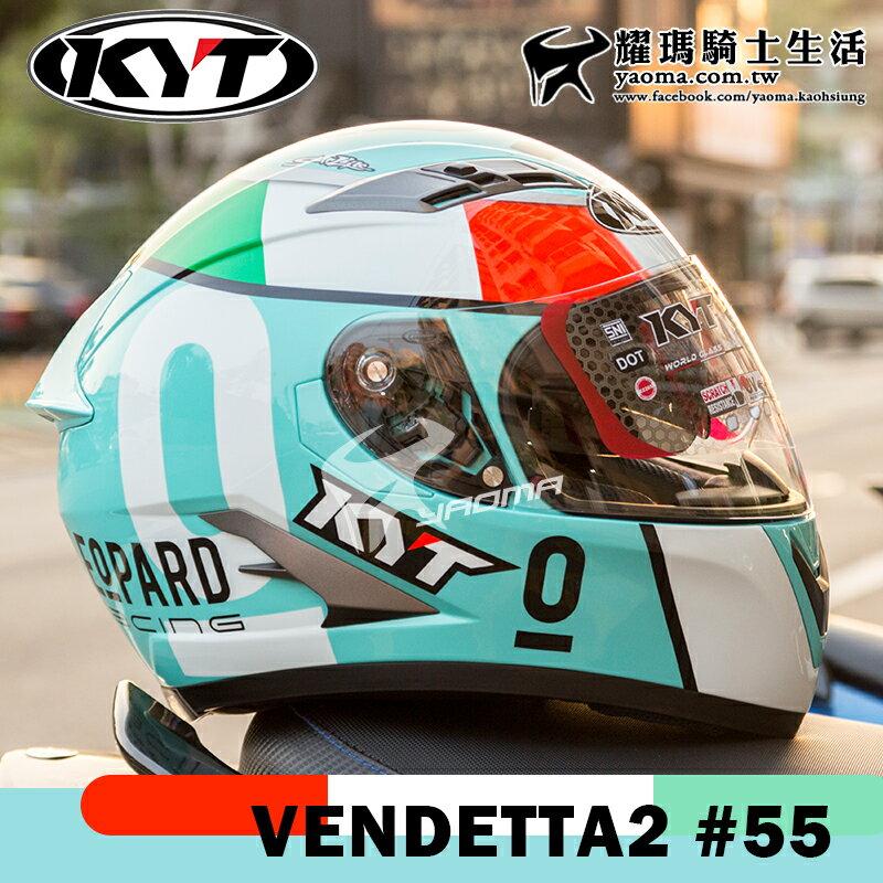 送手套|KYT安全帽|VENDETTA 2 泛維達 #55 內鏡 充氣內襯 全罩 選手 耀瑪騎士機車部品