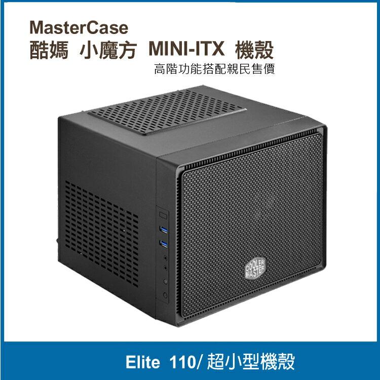 [喬傑數位] 酷媽 Elite 110 小魔方 MINI-ITX 機殼 MasterCase RC-110-KKN2-TW