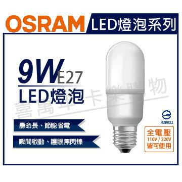 OSRAM歐司朗LED9W6500K白光E27全電壓小晶靈球泡燈_OS520048