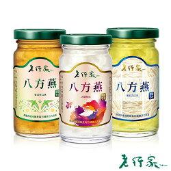 【老行家】即飲特滑八方燕24瓶入(燕窩固形量35g/瓶)
